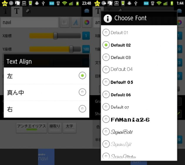 Simple Text-Text Icon Creator:テキストの位置(左)テキストのフォントを選択(右)