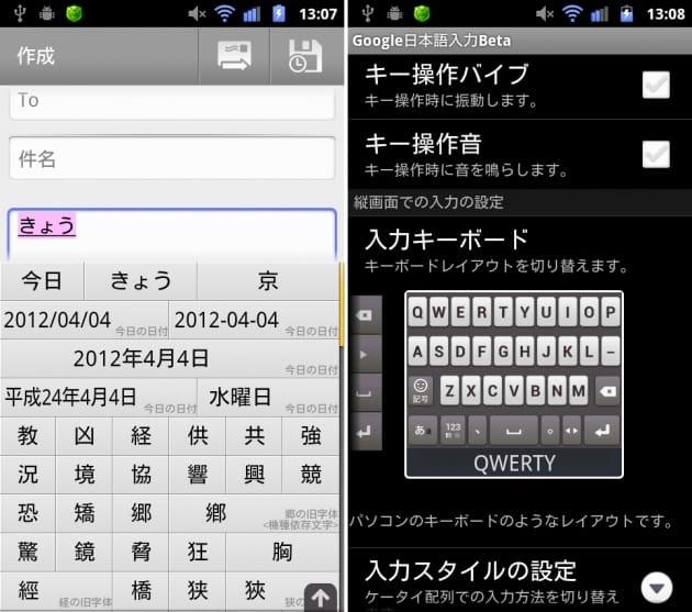 Google 日本語入力:文字の変換能力が非常に高い(左)キーボードの入力方法も変更可能(右)