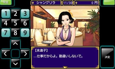 誘って★キャバDREAM:このゲーム、セリフの破壊力がすごい。女ってこわい。