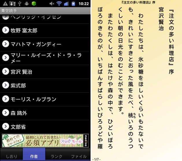 青空読手:作品は作者別にわかれている(左)読書時の画面は読みやすく設定することが可能(右)