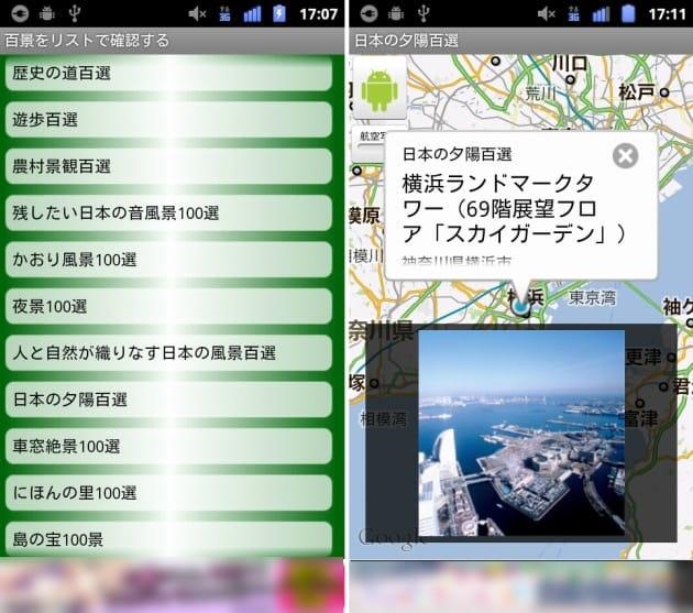日本百景 データベース:40の百景をリストで表示(左)地図から気になる百景の所在地も確認できる(右)