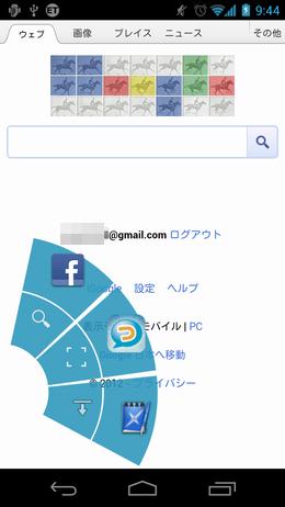 Quick ICS Browser:クイックコントロールを左下に追加