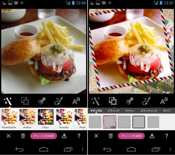 Cotto おしゃれデコ写真アプリ:フィルタ選択画面(左)フレーム選択画面(右)