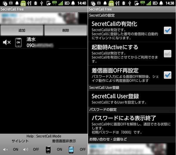 SecretCall Free:登録した相手からの電話をサイレントにしたり、着信画面を非表示にできる
