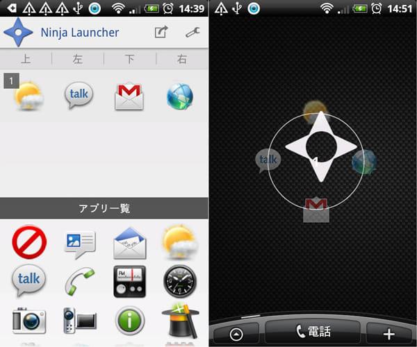 NinjaLauncher (BlindLauncher):アプリ登録画面(左)タップとスワイプでランチャーが起動(右)