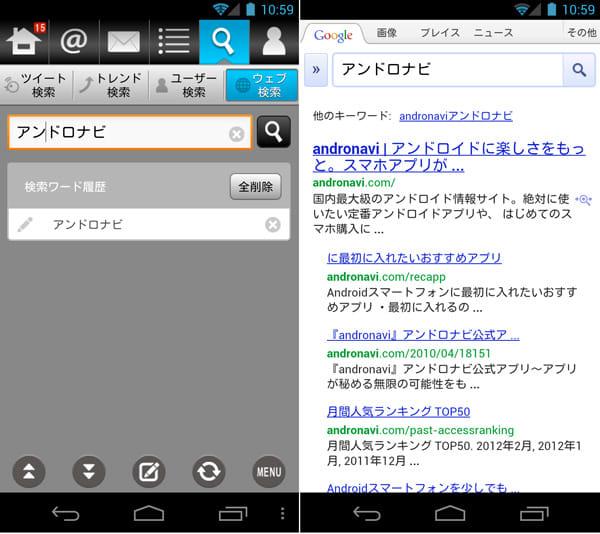 jigtwi (Twitter, ツイッター):Web検索は、インストールしてあるブラウザを利用する方式