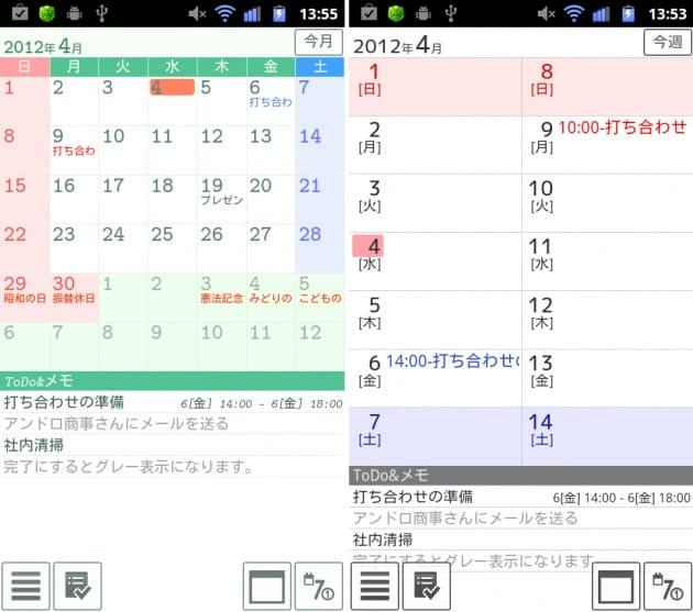 ジョルテ:カレンダーの表記は変更可能。1ヶ月(左)2週間(右)