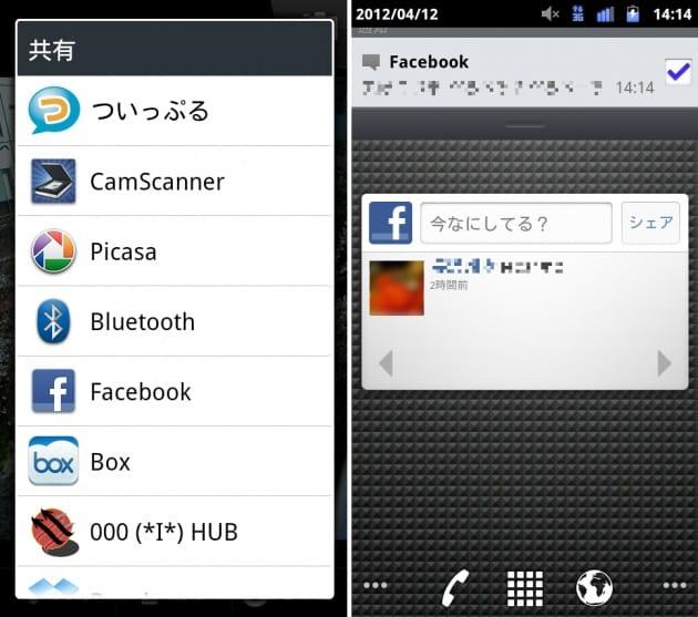 「共有」から投稿できる(左)最新情報を通知領域に表示。ウィジェットを配置(右)