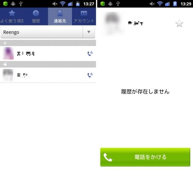 Reengo _ 番号なしで電話できるアプリ-:通話できる友達を表示(左)「電話をかける」をタップするだけ(右)