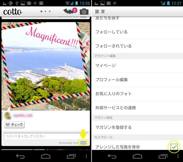 Cotto おしゃれデコ写真アプリ:公開写真操作画面(左)設定項目(右)