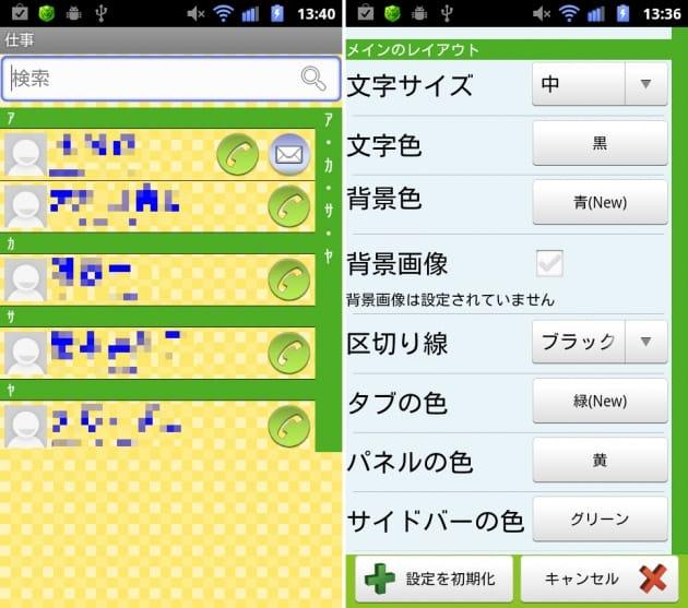 g電話帳Pro:グループに分けて管理できる(左)電話帳はカスタマイズが可能(右)