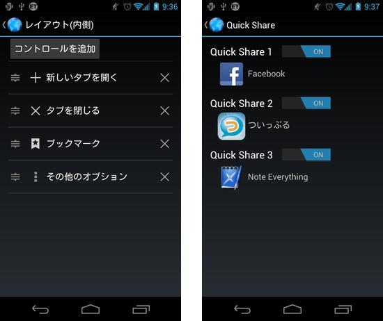Quick ICS Browser:レイアウト(内側)設定(左) Quick Share設定(右)