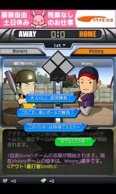 ビクトリー野球団