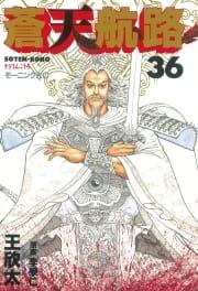 『蒼天航路』第36巻表紙