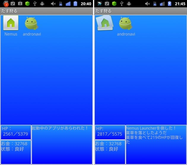 たす狩る:敵ではなくアプリが出現(左)見事アプリを倒した結果、HPが回復しました