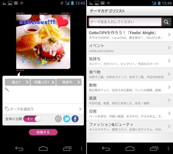 Cotto おしゃれデコ写真アプリ:投稿準備画面(左)写真のテーマ選択(右)