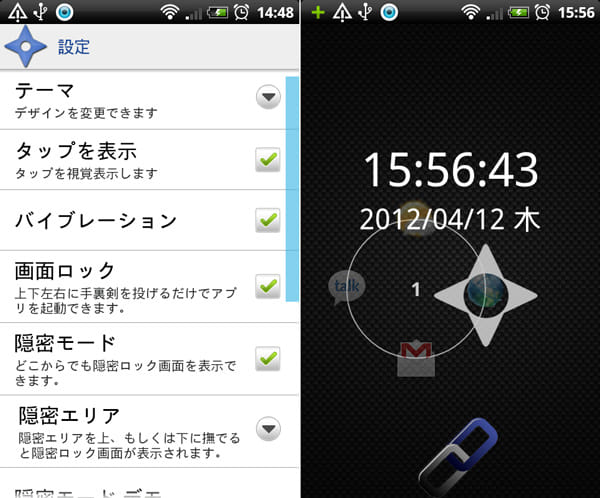 NinjaLauncher (BlindLauncher):設定画面(左)ロック画面からも起動できる(右)
