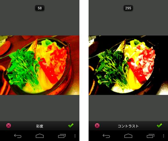Adobe Photoshop Express:彩度、コントラストも自由に変更できる色調コントロール