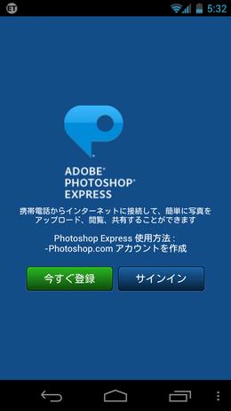 Adobe Photoshop Express:クラウド上で画像を気軽に管理