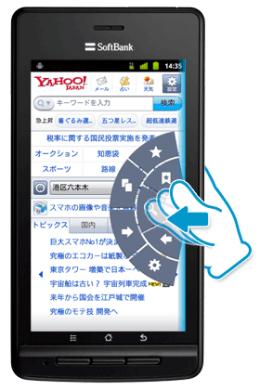 Yahoo!ブラウザー:クイックコントロールメニュー