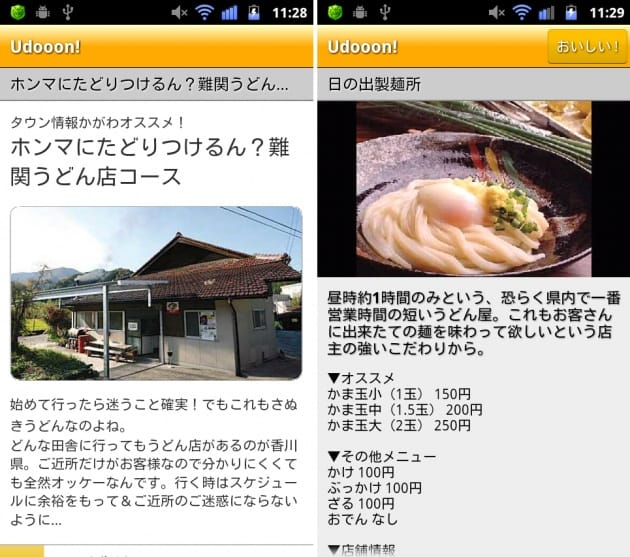 究極のさぬきうどんナビ「Udooon!」:難関コースを巡るのもおもしろい(左)店情報はメニューまでキッチリ掲載(右)