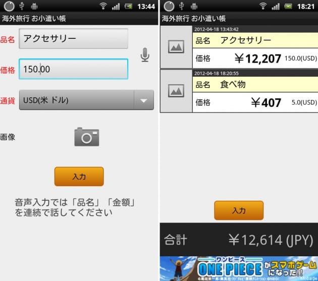 海外旅行 お小遣い帳:購入した品物を入力(左)購入金額がひと目でわかる(右)