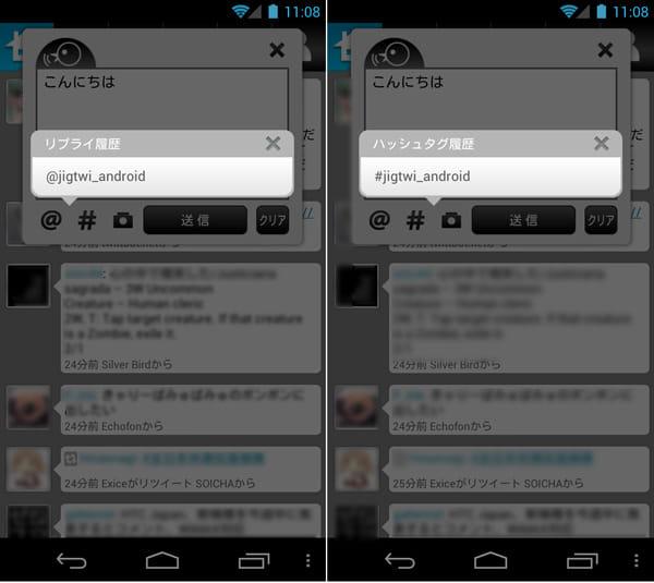 jigtwi (Twitter, ツイッター):返信やハッシュタグの履歴機能も健在。タップすると、ツイートに自動挿入できる