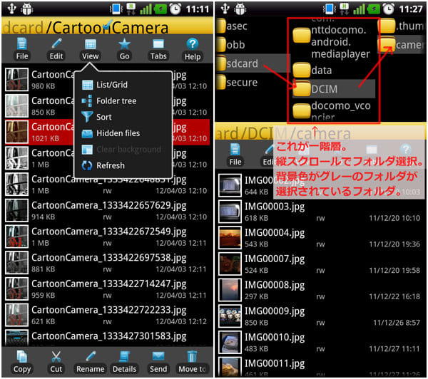 eFile 文件管理:「View」画面(左)「Folder tree」画面(右)