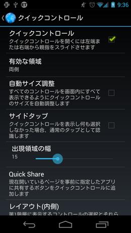 Quick ICS Browser:クイックコントロール設定画面
