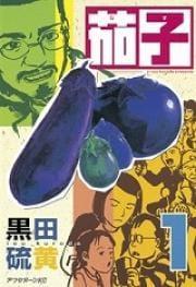 黒田硫黄『茄子』第1巻表紙