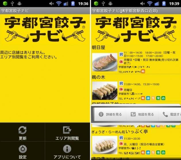 宇都宮餃子ナビ:宇都宮市内にいればGPSから周辺店舗を検知する(左)エリア別でも検索可能(右)