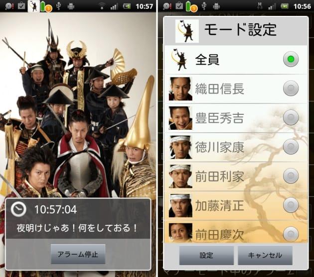 名古屋目覚まし武将隊:全員集合の画像は圧巻!(左)好きな武将に起こしてもらえる(右)