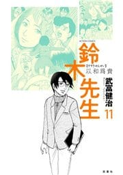『鈴木先生』第11巻表紙