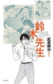 『鈴木先生』第1巻表紙