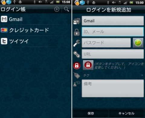 ログイン帳(無料):パスワードを管理しておこう。アプリ自体にロックがかけられる