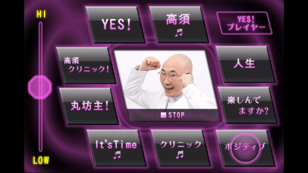 YES!プレイヤー:見よ、高須院長の表情を!サービス精神に満ち溢れています