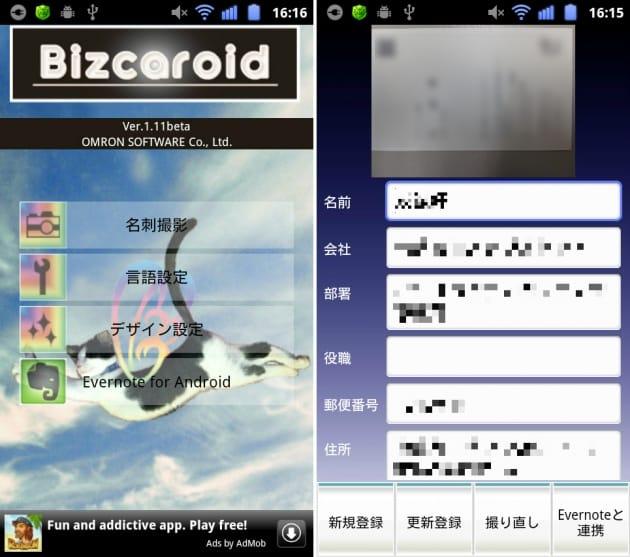 Bizcaroid Lite:アプリのデザインは4種類から変更可能(左)名刺を撮影後、読み取った文字を表示(右)