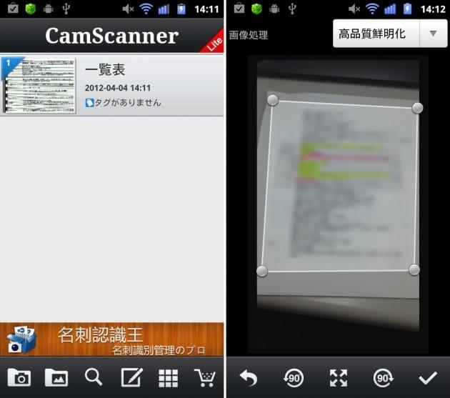 CamScanner -Phone PDF Creator:スキャンデータはリストで管理(左)傾きは手動で補正できる(右)