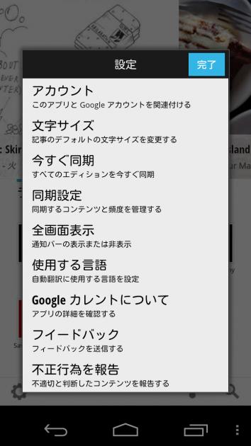 Google カレント:設定画面