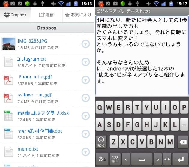 Dropbox:多様なファイルを保存できる(左)テキストは編集可能(右)
