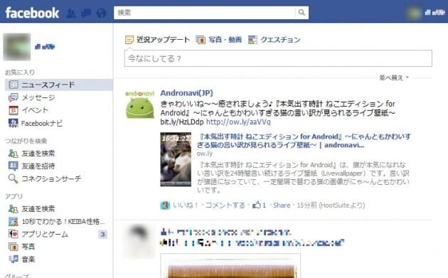 PC版「Facebook」のニュースフィード画面