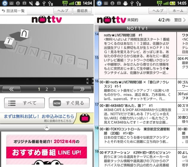 NOTTV:TOP画面(左)放送局らしく番組表が確認できる(右)