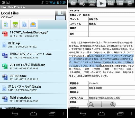 Olive Office Premium:ファイルはリストから確認できる(左)文字の編集も可能(右)