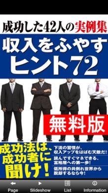 収入をふやす ヒント72 無料版