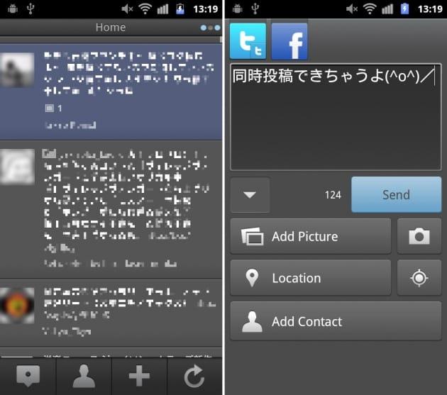 TweakDeck:一括で見られる表示画面。青枠がFacebookの投稿(左)画面上部のアイコンを選択すれば、同時投稿が可能(右)