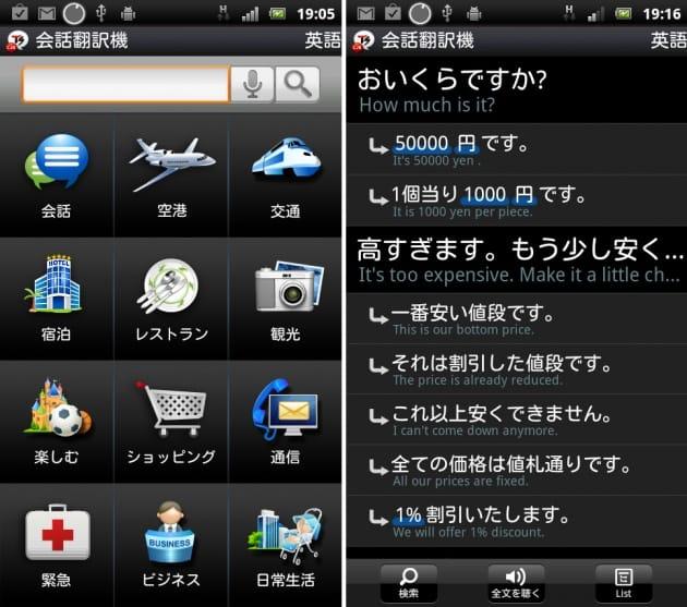 [旅行アプリ1位]TS会話翻訳機[CJK]:12のテーマから選べる(左)話したい内容に合わせて使おう(右)