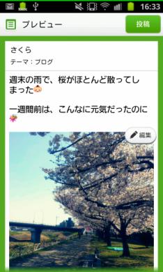 Ameba(アメーバ):ブログのプレビュー画面
