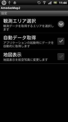 AmedasMap2:設定画面