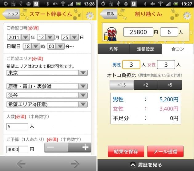 スマート幹事くん:条件を決めてお店を検索(左)割り勘もラクラク♪(右)