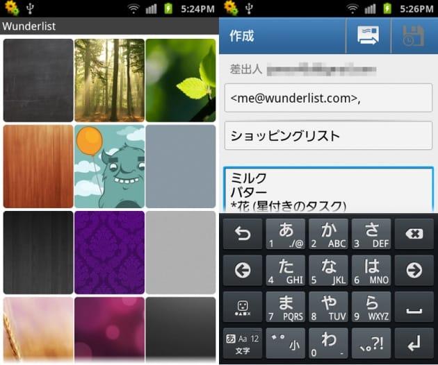 Wunderlist:背景画像の設定(左)e-mailを通してタスクを追加(右)